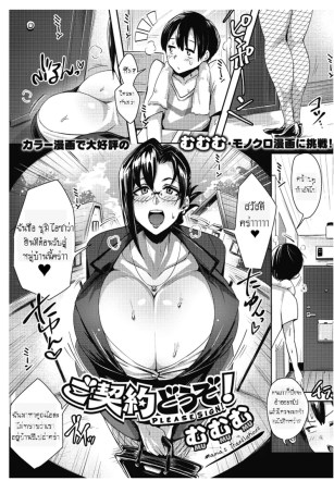 ซื้อประกันสักหน่อยไหมจ๊ะ – [Mumumu] Gokeiyaku Douzo! – Please Sign! (COMIC HOTMILK 2017-05)